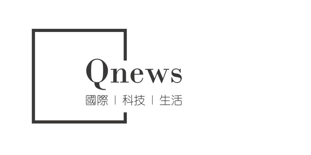 QNews 國際 | 科技 | 生活